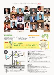 軽井沢音楽祭④