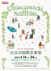 軽井沢音楽祭③
